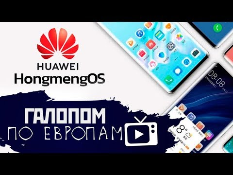 Галопом по Европам #40 (Huawei без Android, Грех протеста, Стройки смерти)