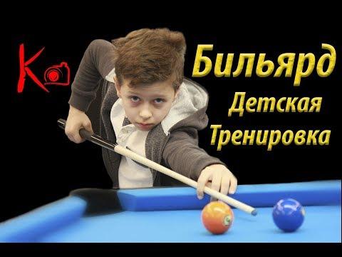 Тренировка по Бильярду  - PoolSchool - Фотографии - Кристиан Старший