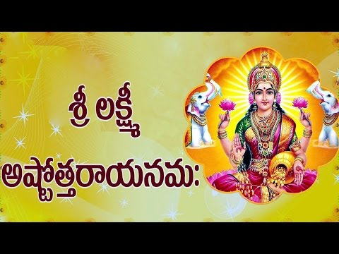 """Sri Mahalakshmi Ashtothram"" Telugu 1 Hour 