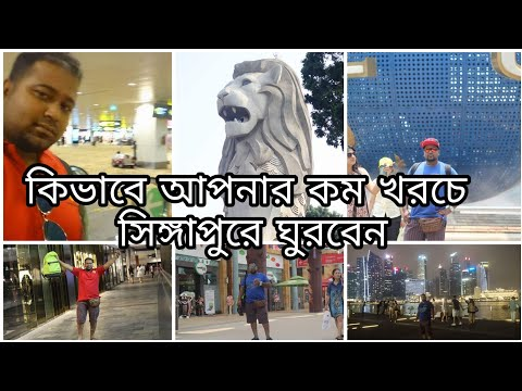 Singapore travel guide line for Bangladeshi, cheapest way to travel Singapore
