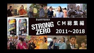 サントリー ストロング・ゼロ CM 2011年~2018年(全16種) 一気にイッキ...