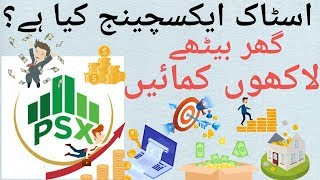 Earn Millions Through Stock Exchange At Homes l Earn Without Any Effort In Pakistan