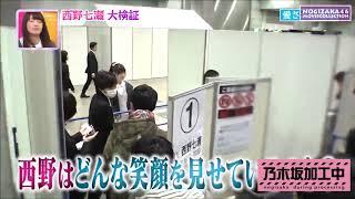 乃木坂46 西野七瀬の握手会がヤバイ!! 西野七瀬 検索動画 12