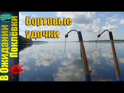 Рыбалка  бортовыми удочками.Ловля на донки с лодки .