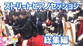 【品川駅ストリートピアノ】LovePianoYamahaありがとう【総集編】 thumbnail