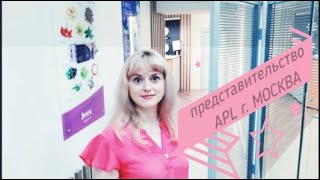 Официальное представительство APL в г Москва Обзор Постпромоушен Форум APL Москва 2021 г
