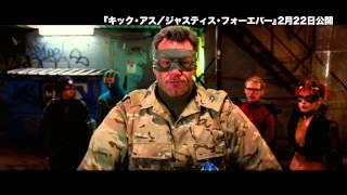 映画『キック・アス』予習・復習特別映像
