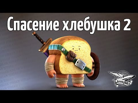 Стрим - Спасение хлебушка 2