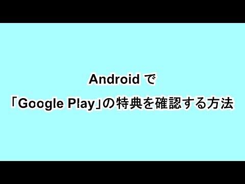 Androidで「Google Play」の特典を確認する方法