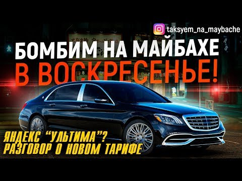 Vip, Luxe такси! Работа на майбахе! Яндекс ,,Ультима,, / Таксуем на майбахе