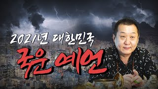 (용한점집)(대한민국) 2021년 대한민국 국운 예언 [점점tv]