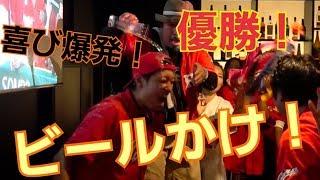 チャンネル登録よろしく!!! カープ優勝おめでとう! カープファンも...