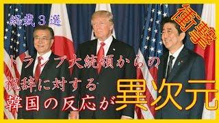 総裁選勝利の安倍首相。韓国の反応が異次元!