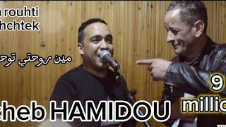 Cheb HAMIDOU - Min rouheti Twahchetek ( Exclusive Video CLIP 2018 )