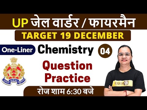 UP JAIL WARDER/FIREMAN 2020 | Chemistry | By Shagun Ma'am | Class 04 | One-Liner Questions Practice