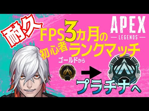 【APEX】FPS初心者がプラチナいくまでランクマッチ耐久【Vtuber】