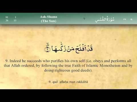 091   Surah Ash Shams by Mishary Al Afasy (iRecite)