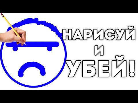 НАРИСУЙ И УБЕЙ!