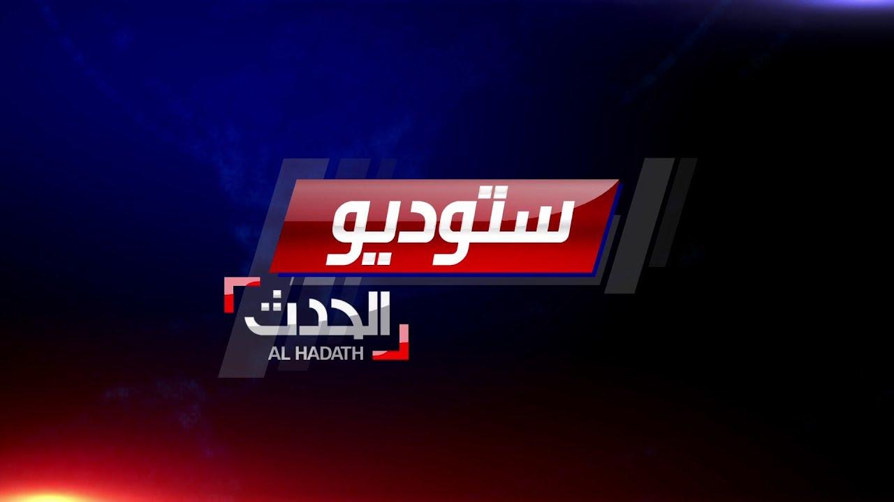 صورة فيديو : ستوديو الحدث | السعودية تحذر من بقعة نفط قرب خزان صافر.. وخط تهريب إيراني على الحدود العراقية