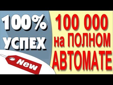 Видео Сергей камардин заработок в интернете