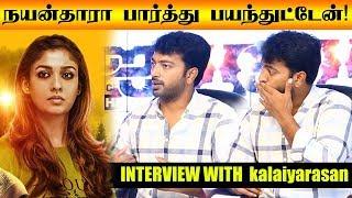 Nayantharavoda Nadikka Bayama Erunthathu – Exclusive Interview With Kalaiyarasan   Airaa