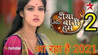 Diya Aur Baati Hum Season 2  Coming Soon   Diya Aur Baati Hum 2  