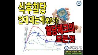당뇨: 혈당체크의 모든것 (식후혈당 어떻게 재나)