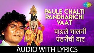 Paule Chalti Pandharichi Vaat with lyrics पाऊले चालती पंढरीची वाट Prahlad Shinde