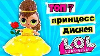 КУКЛЫ ЛОЛ ТОП 7 принцесс ДИСНЕЯ! Мультик #ЛОЛ СЮРПРИЗ