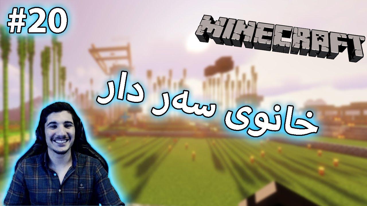 Minecraft - بەشی بیستەم # بو بە شەڕە پشیلە و مشیلە