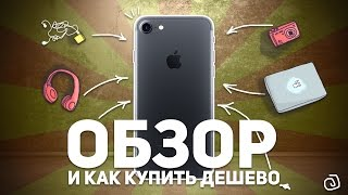 ОБЗОР iPHONE 7 И КАК КУПИТЬ ДЕШЕВО