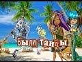 Клодин и Клео Monster High Клип Были танцы mp3