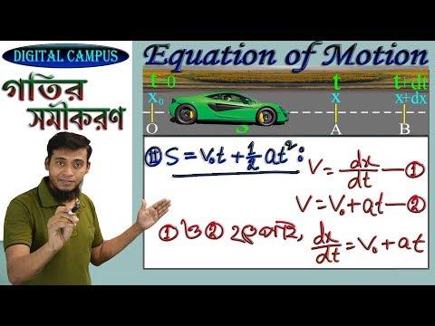 Equation of Motion/গতির সমীকরণসমূহ প্রতিপাদন-DIGITAL CAMPUS