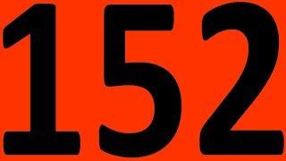 ИТОГОВАЯ КОНТРОЛЬНАЯ 152 АНГЛИЙСКИЙ ЯЗЫК ЧАСТЬ 2 ПРАКТИЧЕСКАЯ ГРАММАТИКА  УРОКИ АНГЛИЙСКОГО ЯЗЫКА