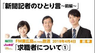 FM東広島89.7MHzで放送の番組「新聞記者のひとり言」 プレスネットスタ...