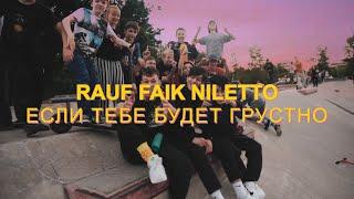 Rauf \u0026 Faik, NILETTO - если тебе будет грустно (mood video)
