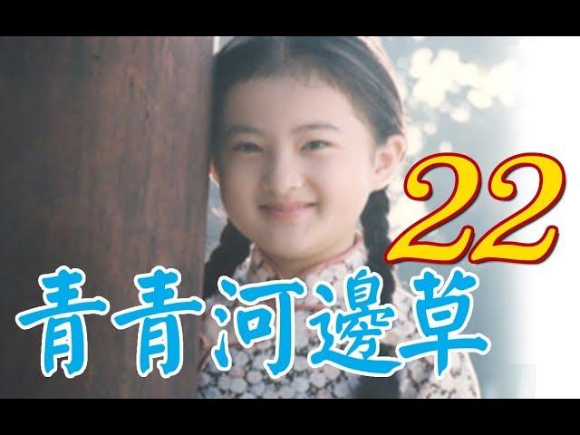 『青青河邊草』 第22集(馬景濤、岳翎、劉雪華、徐乃麟、金銘) #跟我一起 #宅在家
