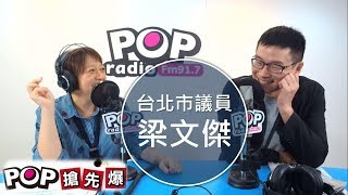 2019-05-21《POP搶先爆》邱明玉專訪 台北市議員 梁文傑