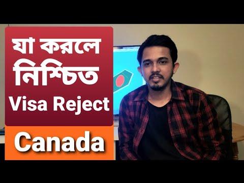 Canada Student Visa Bangla : যা করলে নিশ্চিত  Visa Reject! (2020)