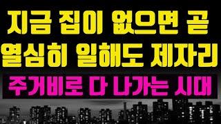 통계 사상 경기 인천 최대 폭등 기록! 예전 가격으로 …