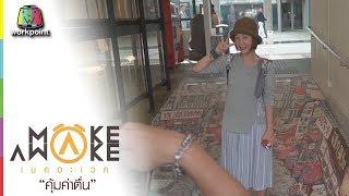 Make Awake คุ้มค่าตื่น | เกาะฮ่องกง | 17 ม.ค. 62 Full HD