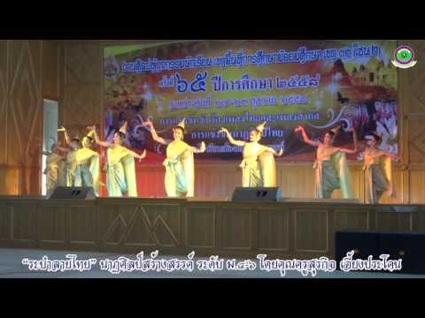 ระบำลายไทย นาฏศิลป์สร้างสรรค์ 2558