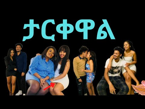 ጄሪና ናቲ ታርቀዋል / zolatube / nati cl / ethiopia music