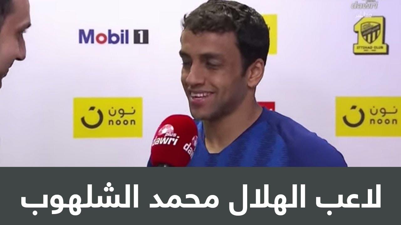 لاعب نادي الهلال محمد الشلهوب شكرا لكافة الجماهير والمباراة كانت ممتعة Youtube