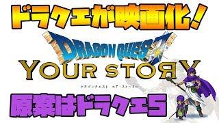 【ユアストーリー】ドラクエが映画化!?原案はドラクエ5!