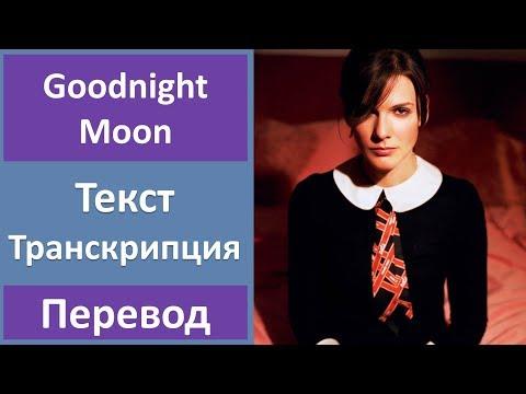 Как перевести good night