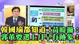 【精彩】韓國瑜都知道!黃暐瀚:郭董要選上個月早有跡象!