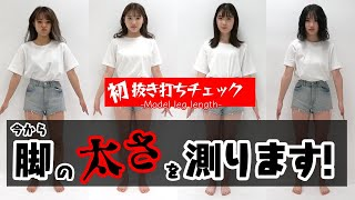 今回のPopteenTVは、PopteenTV史上初のいきなり脚の太さを測る抜き打ちチェック! はたしてモデルの反応は、、、 ♡Popteen information♡ ☆公式TikTok ...