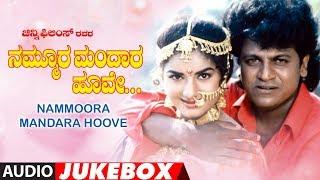 Nammoora Mandara Hoove Full Audio Album Jukebox |  Shivraj Kumar, Ramesh Aravind, Prema