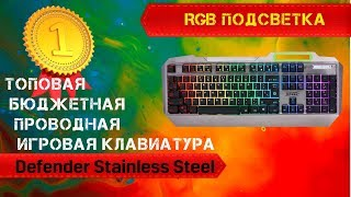 Обзор топовой дешёвой клавиатуры Defender Stainless Steel GK-150DL.